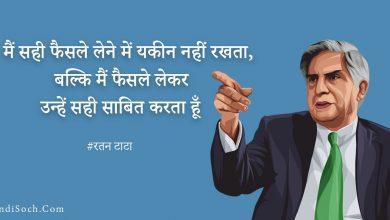Inspirational Ratan Tata Quotes in Hindi