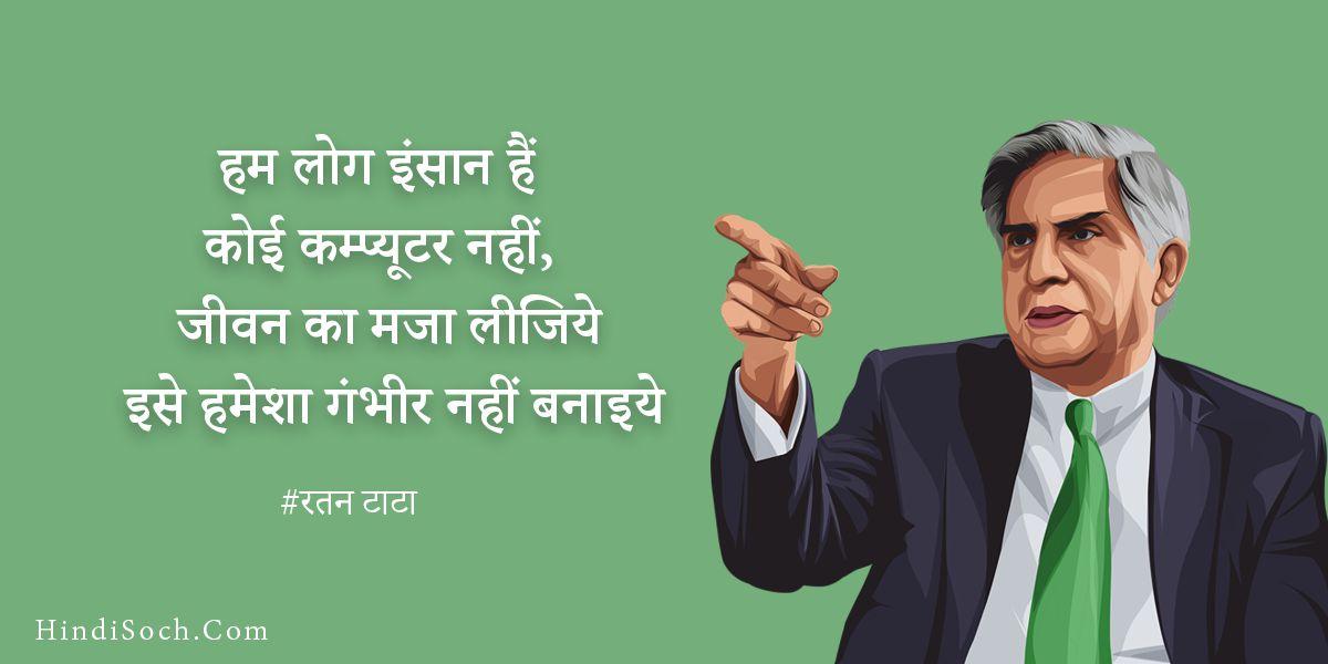 Ratan Tata Best Quotes in Hindi