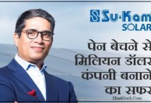 Su Kam Inverter Founder Kunwer Sachdev Success Story in Hindi