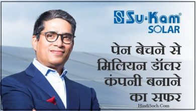 Photo of इन्वर्टर मैन कुंवर सचदेवा : Su Kam Inverter Founder Kunwer Sachdev Success Story in Hindi