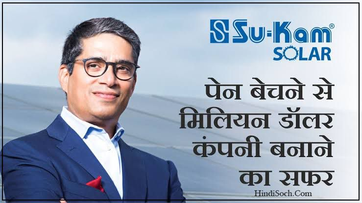 Su Kam Inverter Founder Kunwer Sachdev Success Story in Hindi