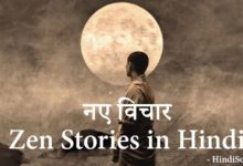 Zen Stories in Hindi