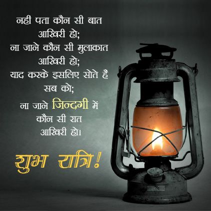 Beautiful Good Night Shayari Thoughts Hindi Suvichar