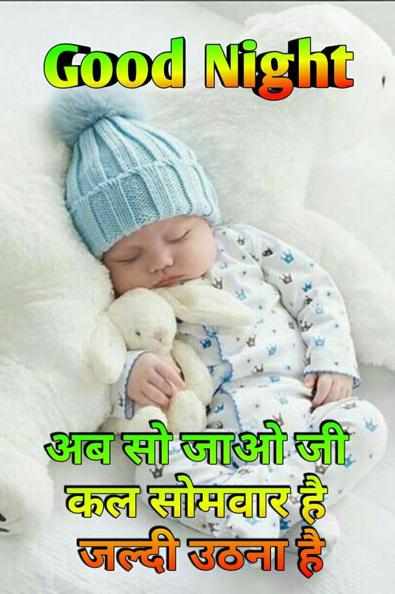 Funny Good Night Baby Kids Image Funny Quote in Hindi