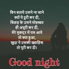 Good Night Best Whatsapp Shayari Image in Hindi