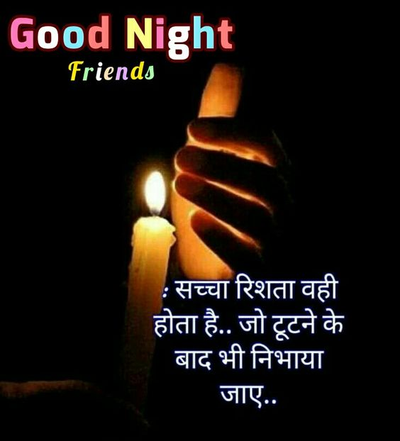 Good Night Friends Image for Best Friends in Hindi