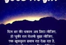 Good Night Good Thinking Thought Hindi Image