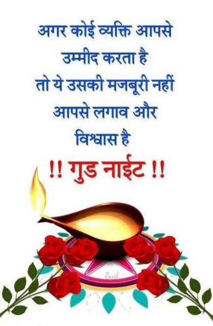 Good Night Good Thoughts Image Best Quote in Hindi