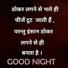 Good Night Inspirational Quote Image in Hindi