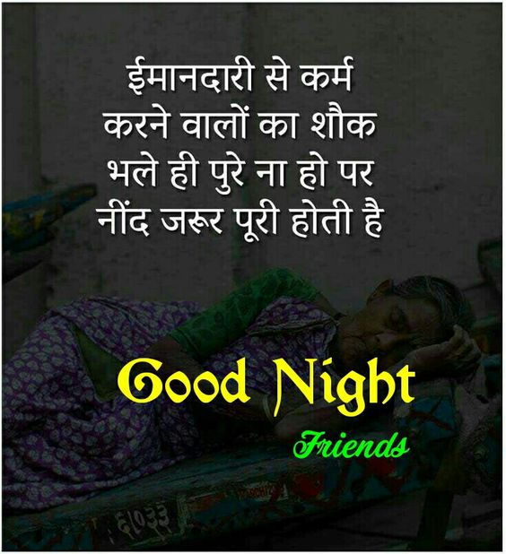 Good Night Inspirational Shayari Photo in Hindi