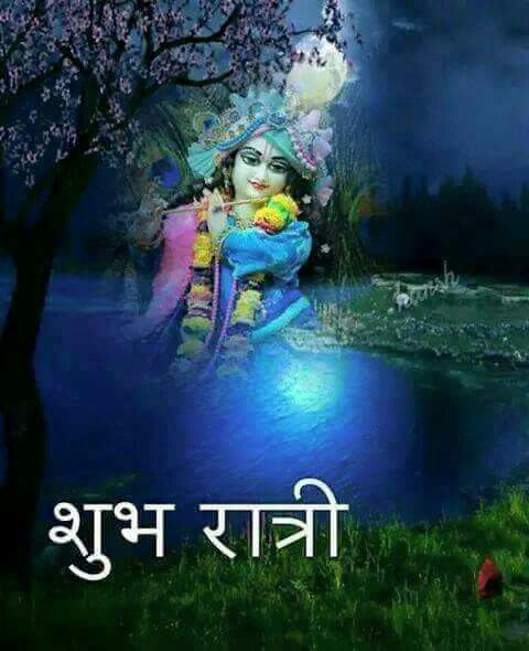 Good Night Lord Krishna Shubh Ratri Image
