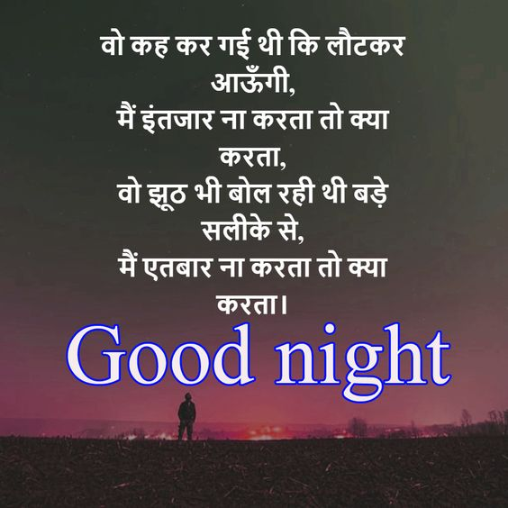 Good Night Love Sad Shayari Image in Hindi