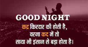 Good Night Motivational Thoughts in Hindi Image