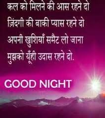 Good Night Sad Love Image Quote in Hindi