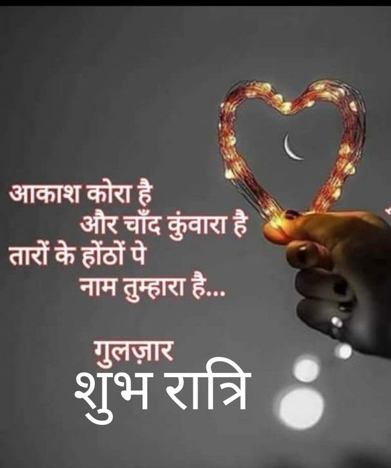 Good Night Shubh Ratri Romantic Quote in Hindi
