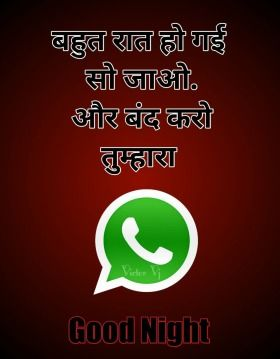 Good Night Whatsapp Image Quote Hindi