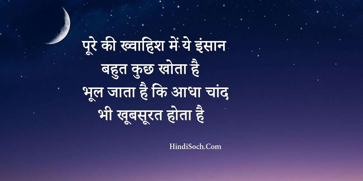 Good Night Wishes Images in Hindi