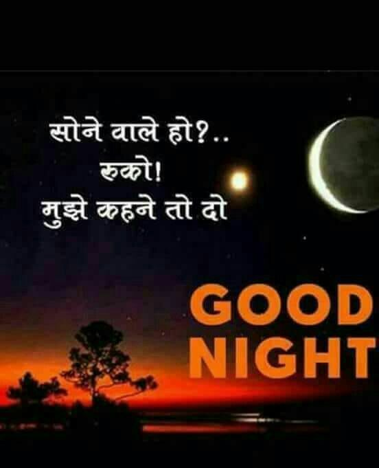 Image of Funny Good Night Wishes in Hindi