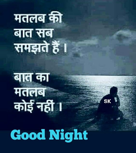 Inspirational Thoughts for Good Night Shayari in Hindi