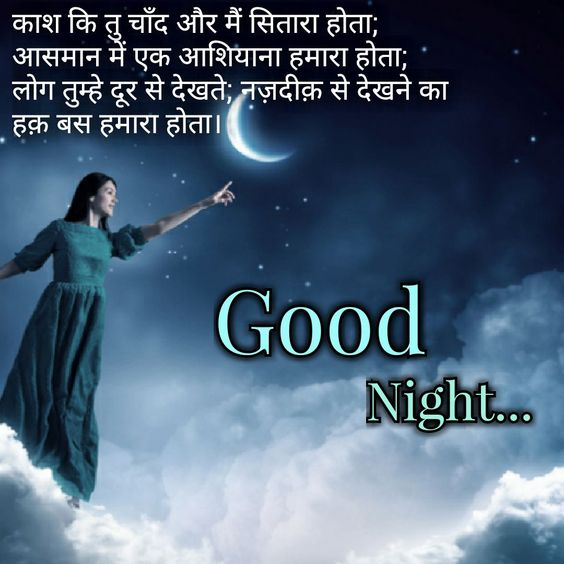 Love Shayari Good Night Saying Image Hindi