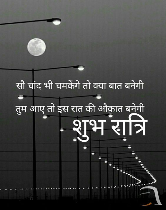 Shayari Good Subh Ratri Good Night Beautiful Image Thought in Hindi