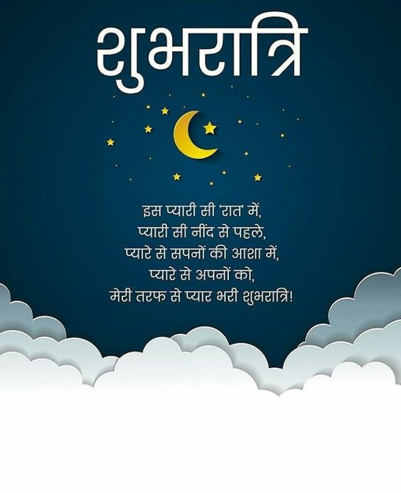 Subh Ratri Good Night Good Quotes Wallpaper Whatsapp in Hindi