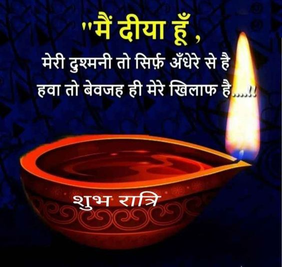 Subh Ratri Good Night Suvichar Image Thought in Hindi