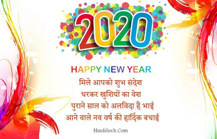 Advance Happy New Year Photos 2020 Image in Hindi