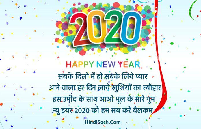 Beautiful Happy New Year 2020 Background in Hindi