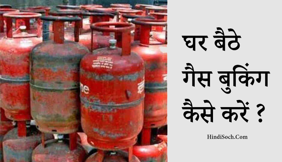 Ghar Baithe Gas Booking Kaise Kare