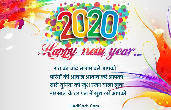 Happy New Year 2020 Best Images in Hindi
