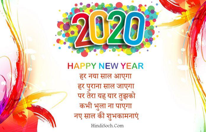 Happy New Year 2020 Hindi Whatsapp Image Wishes