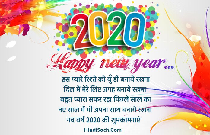 Happy New Year 2020 Images HD Greetings in Hindi