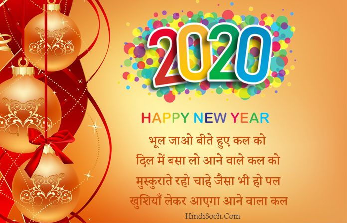 Happy New Year 2020 Images SMS in Hindi