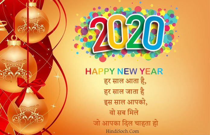 Happy New Year 2020 Message Images in Hindi