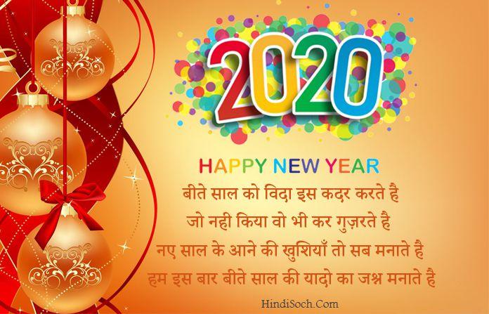 Happy New Year 2020 Mubarak Images in Hindi Pics Shayari