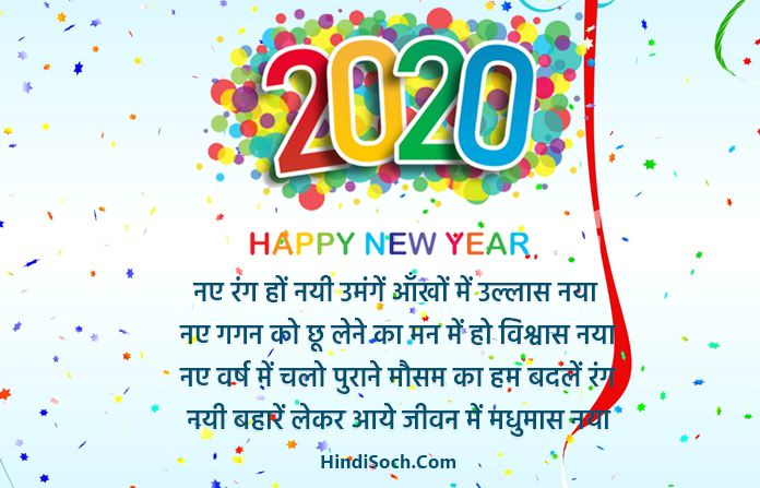 Happy New Year 2020 Picture Wishes in Hindi