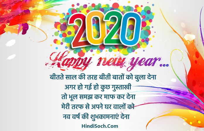 Happy New Year 2020 Whatsapp Message Image in Hindi