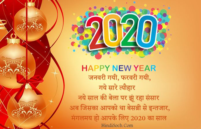 Happy New Year Advance 2020 Images Wishes in Hindi