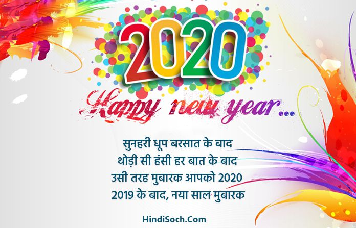Happy New Year Best 2020 Images in Hindi