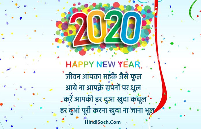 Happy New Year HD Wallpaper 2020 in Hindi