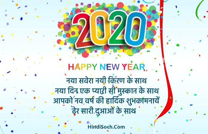 Happy New Year Shubhkamna Wallpaper 2020 in Hindi