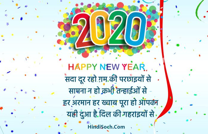 Happy New Year Status Images for Whatsapp 2020 in Hindi