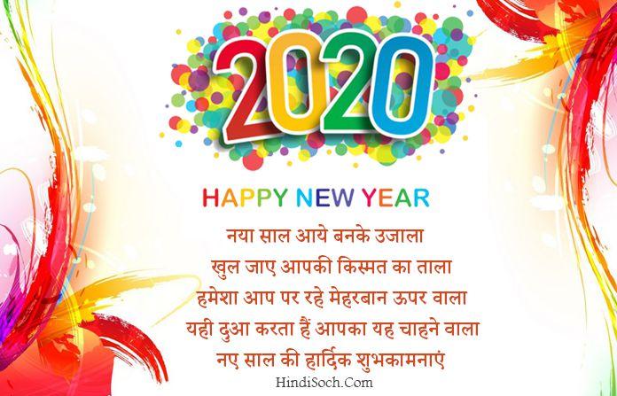 Happy New Year Whatsapp 2020 Hindi Images