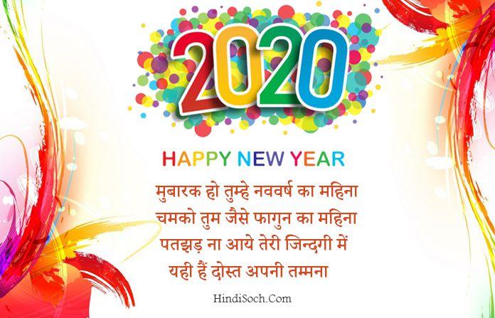 Happy New Year Wish 2020 Image Message in Hindi