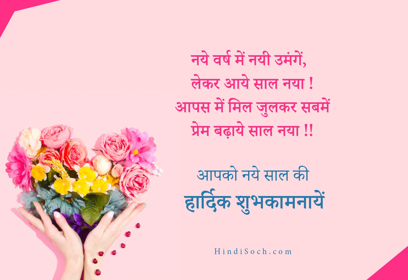 Hindi Happy New Year Shayari Photos