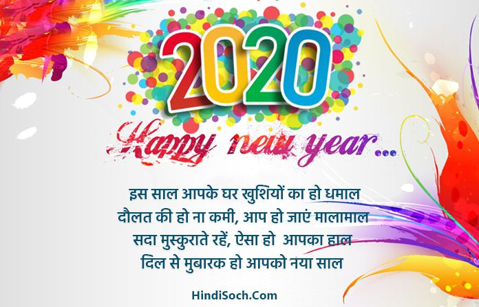 Very Happy New Year Image in Hindi for 2020