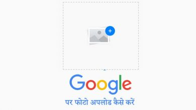 Google Par Apni Photo Upload Kaise Kare in Hindi