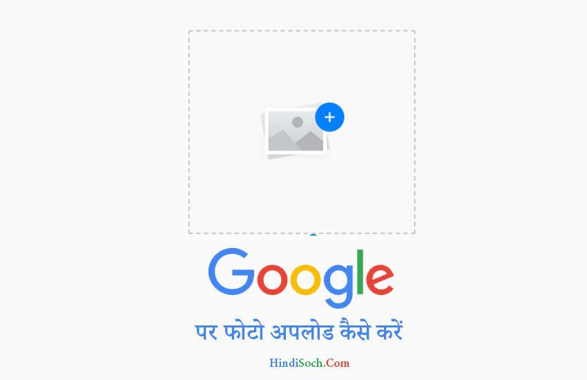 Google Par Photo Upload Kaise Kare in Hindi