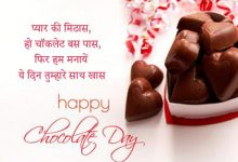Happy Chocolate Day Shayari in Hindi